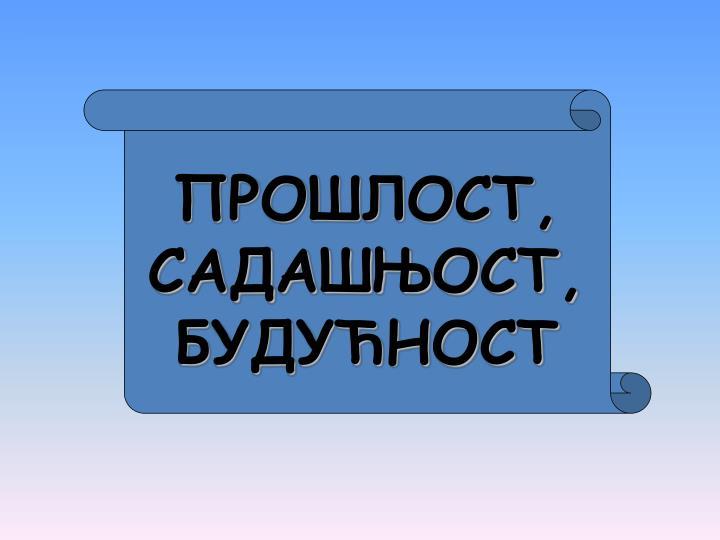 ПРОШЛОСТ,