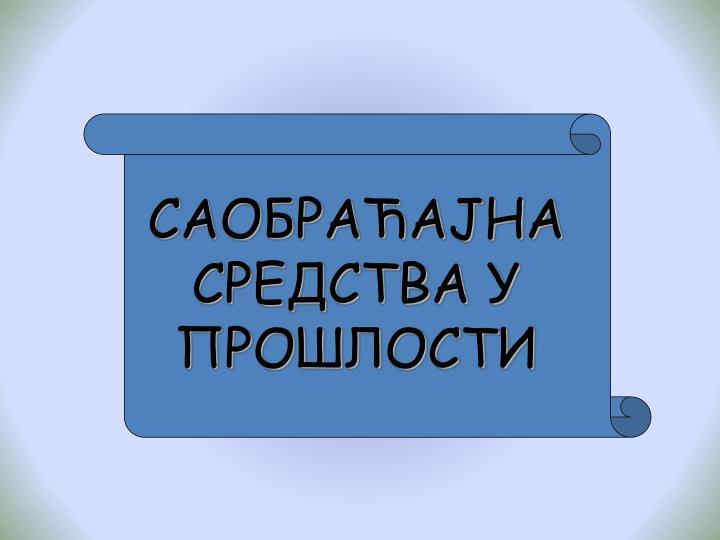 САОБРАЋАЈНА