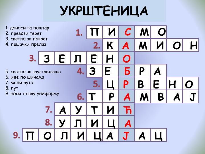 УКРШТЕНИЦА