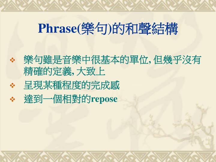 Phrase(
