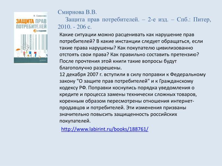 Смирнова В.В.