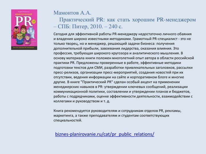 Мамонтов А.А.