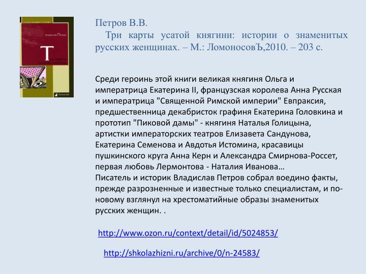 Петров В.В.