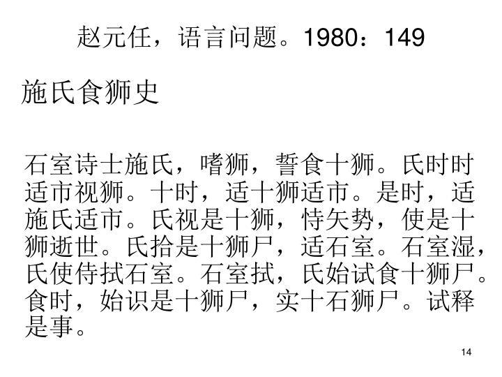 赵元任,语言问题。