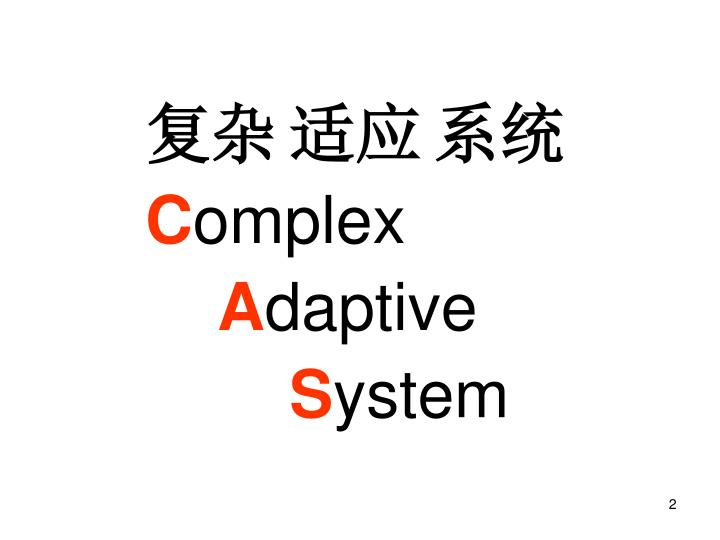 复杂适应系统