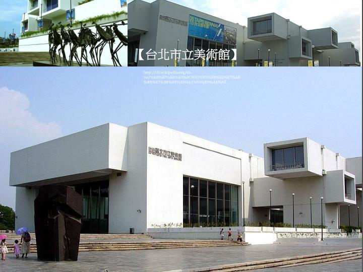 【台北市立美術館】
