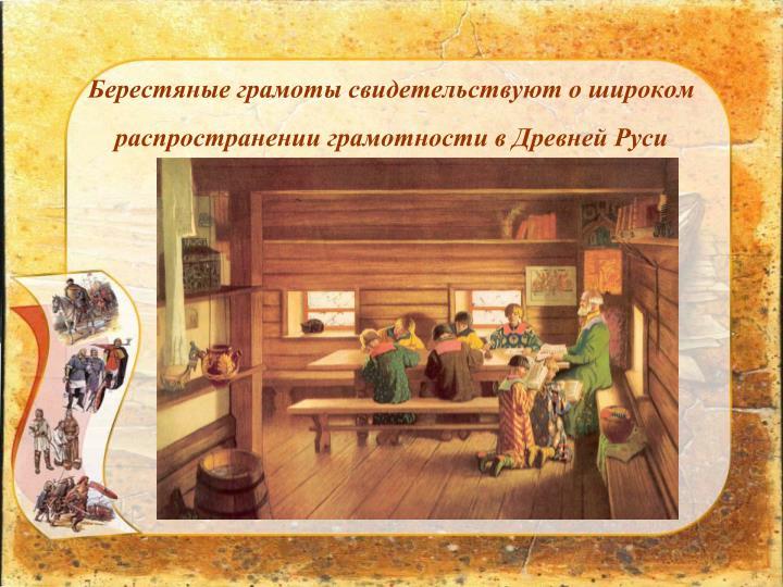 Берестяные грамоты свидетельствуют о широком распространении грамотности в Древней Руси