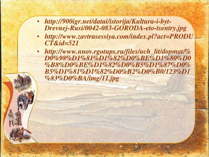 http://900igr.net/datai/istorija/Kultura-i-byt-Drevnej-Rusi/0042-083-GORODA-eto-tsentry.jpg