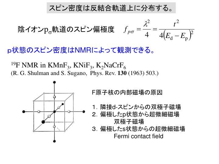 スピン密度は反結合軌道上に分布する。