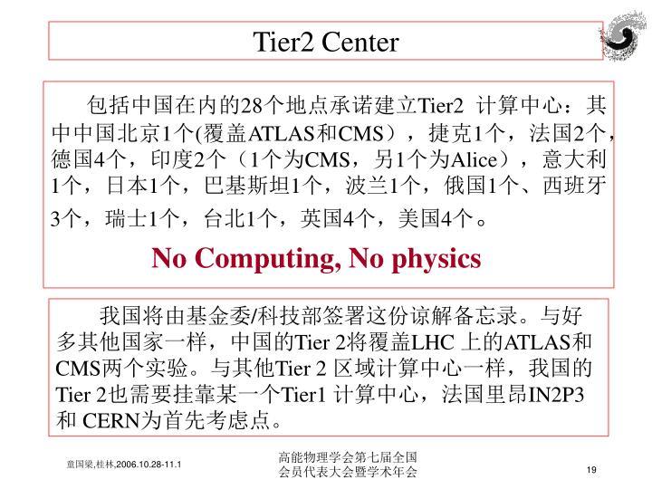 Tier2 Center
