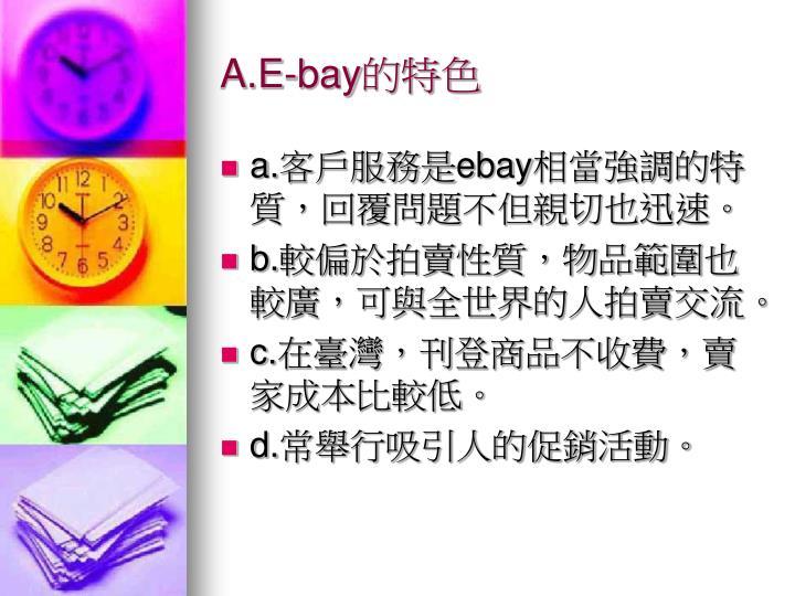 A.E-bay