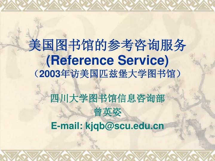 Reference service 2003