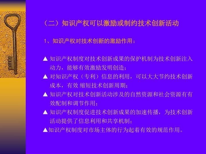 (二)知识产权可以激励或制约技术创新活动