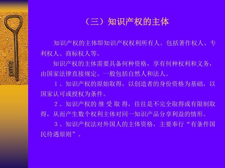 (三)知识产权的主体