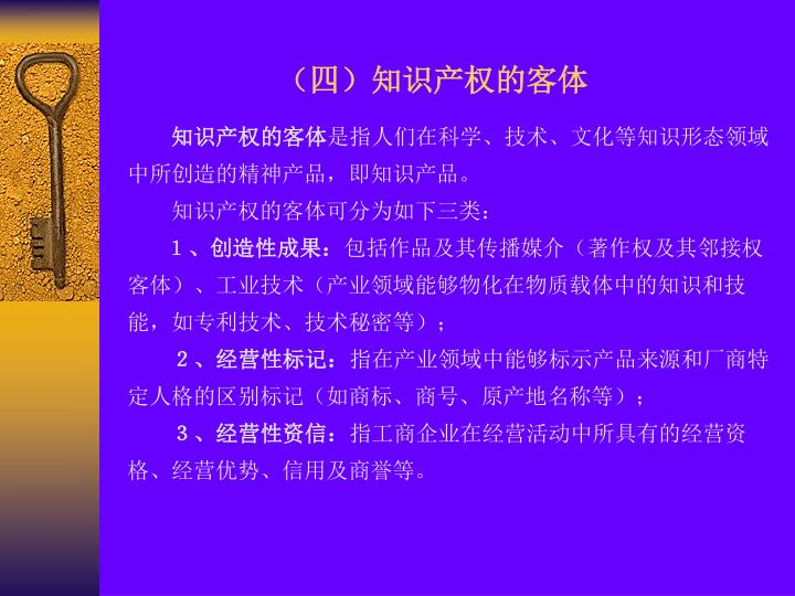 (四)知识产权的客体