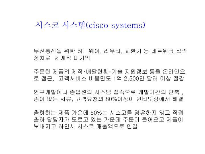 시스코 시스템