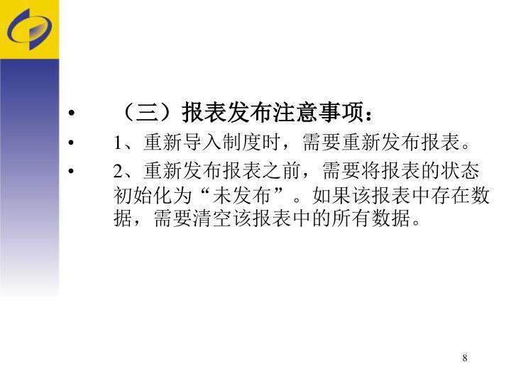 (三)报表发布注意事项: