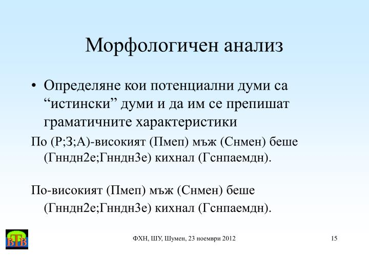 Морфологичен анализ