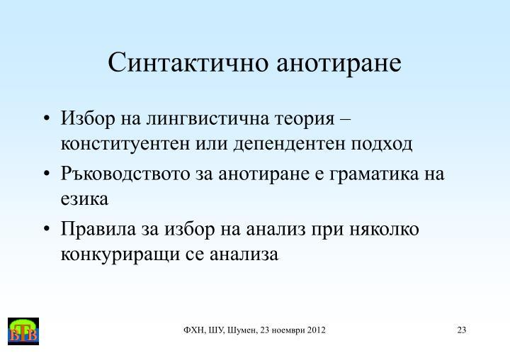 Синтактично анотиране