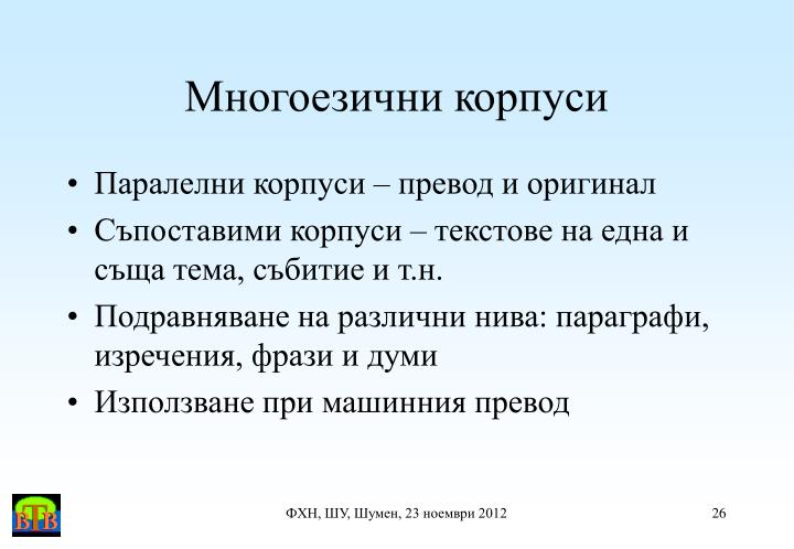 Многоезични корпуси