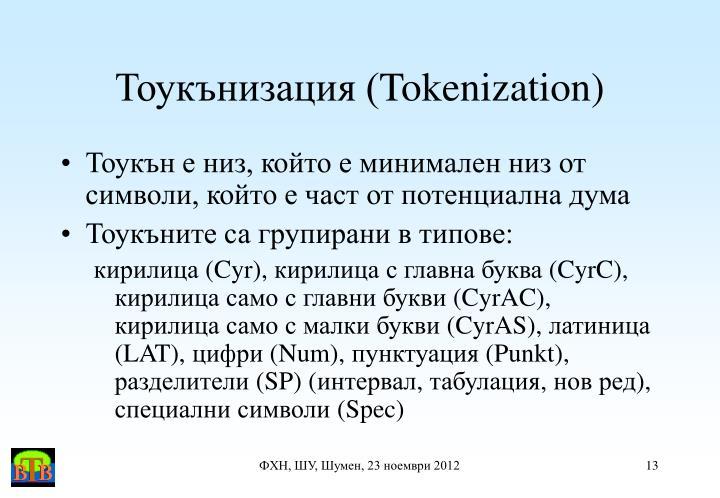 Тоукънизация (