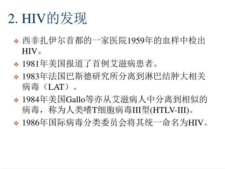 2. HIV