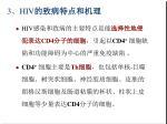 3 hiv