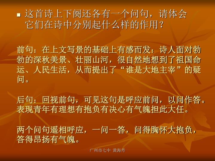 前句:在上文写景的基础上有感而发:诗人面对勃勃的深秋美景、壮丽山河,很自然地想到了祖国命运、人民生活,从而提出了