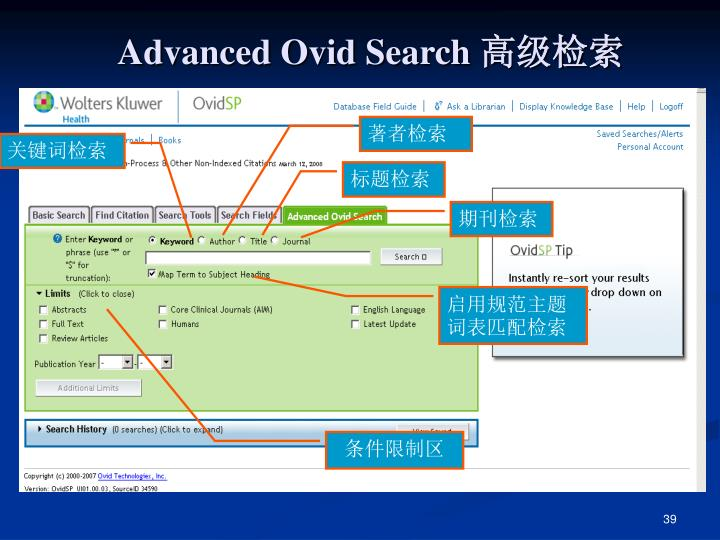 Advanced Ovid Search