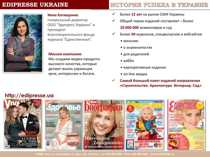 EDIPRESSE UKRAINE