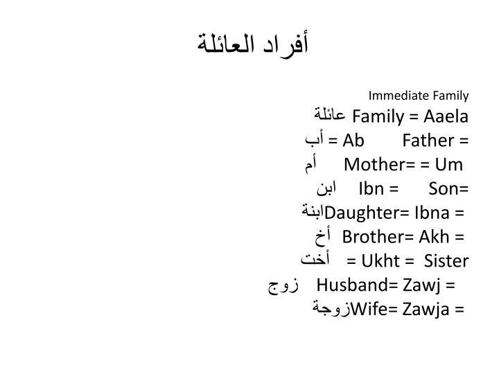 أفراد العائلة