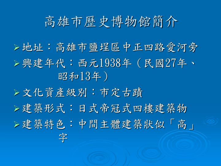 高雄市歷史博物館簡介