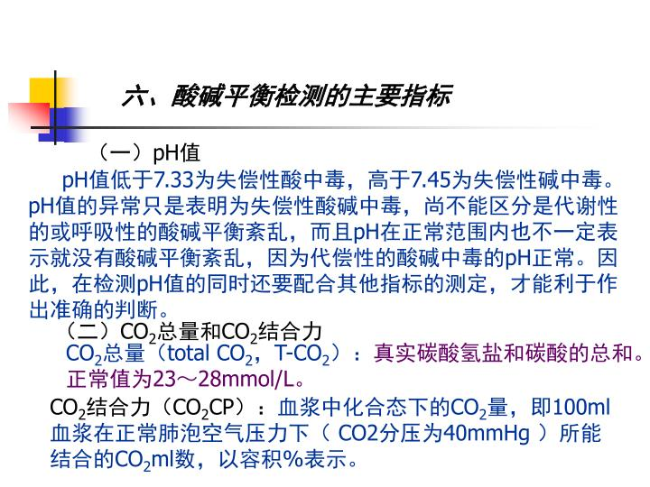 六、酸碱平衡检测的主要指标