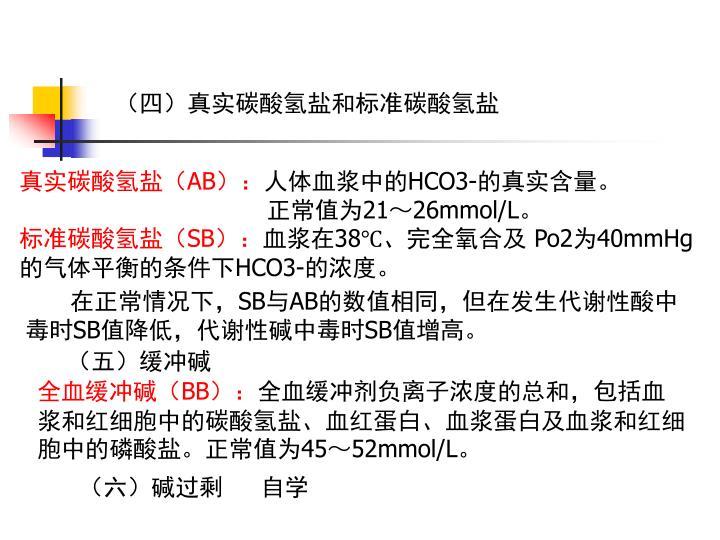 (四)真实碳酸氢盐和标准碳酸氢盐