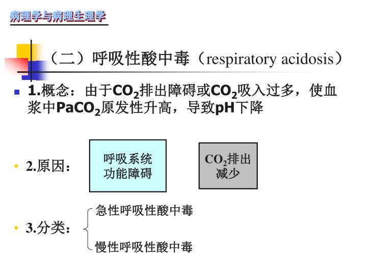 (二)呼吸性酸中毒(