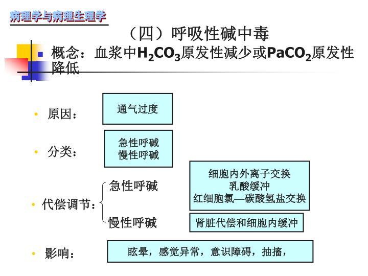 (四)呼吸性碱中毒