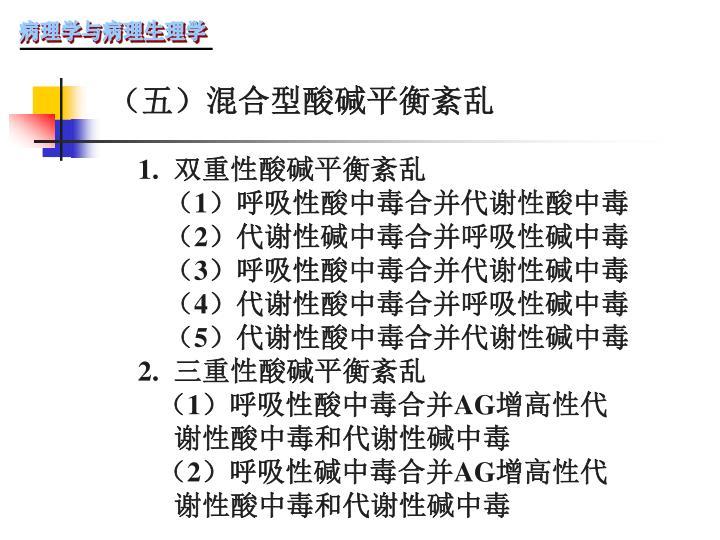 (五)混合型酸碱平衡紊乱