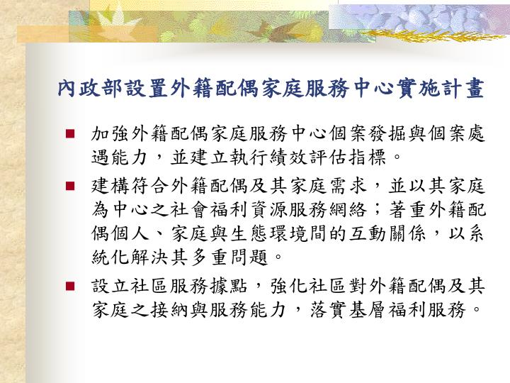 內政部設置外籍配偶家庭服務中心實施計畫