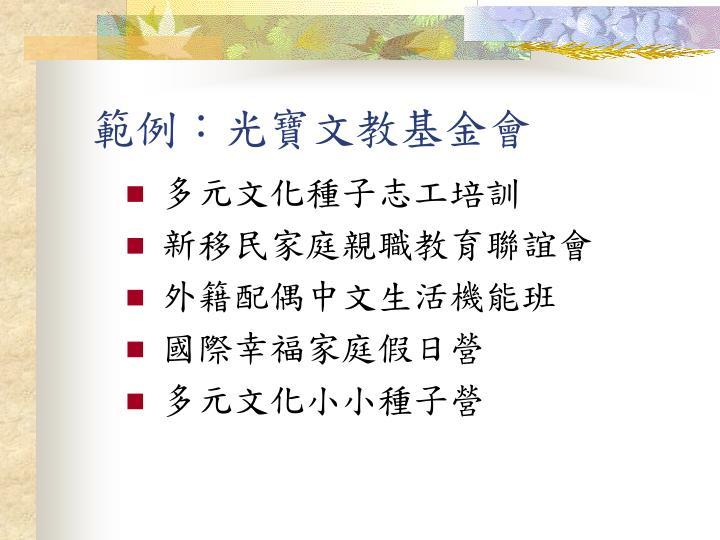 範例:光寶文教基金會
