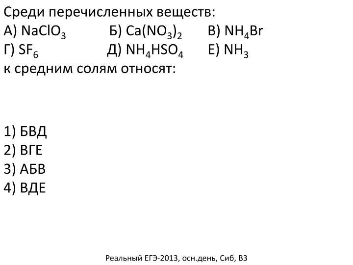 Среди перечисленных веществ: