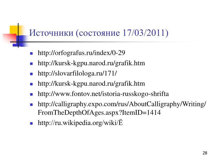 Источники (состояние 17/03/2011)