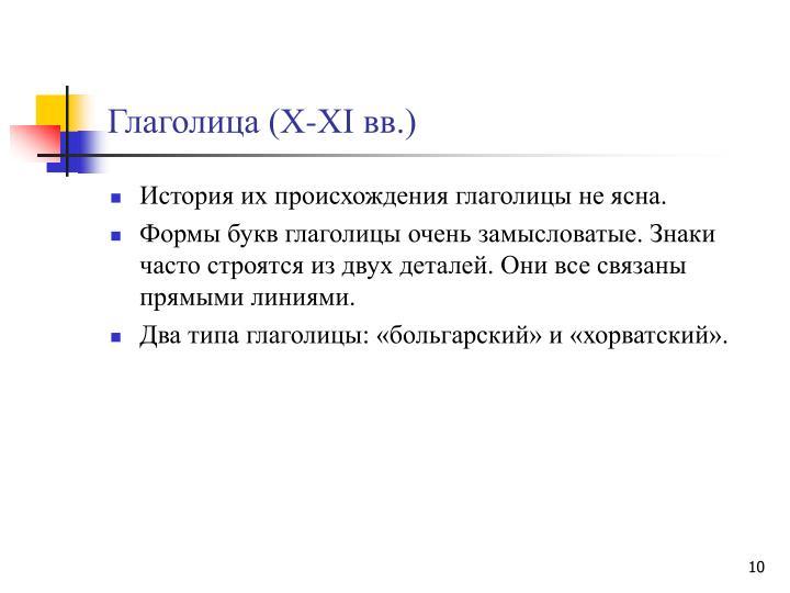Глаголица (X-XI вв.)
