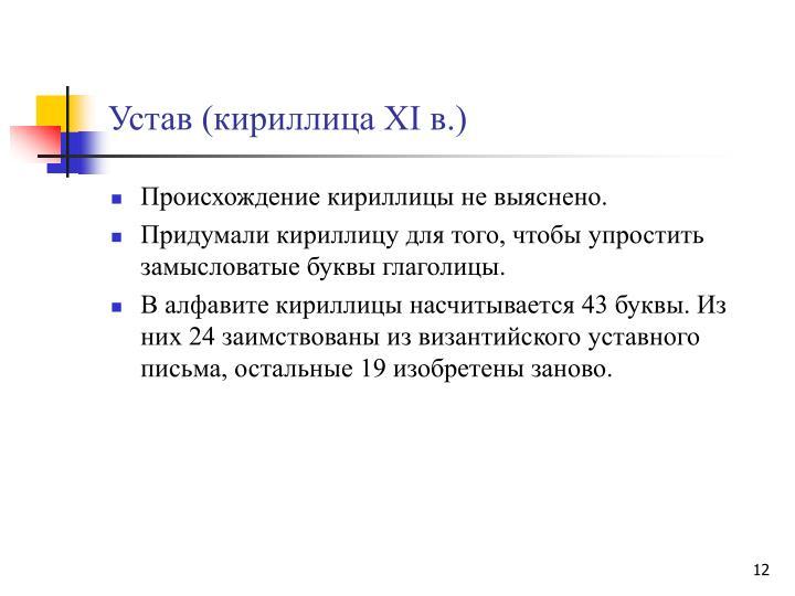 Устав (кириллица XI в.)