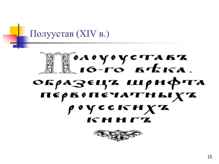 Полуустав (XIV в.