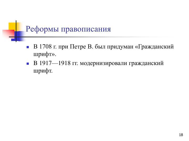 Pеформы правописания