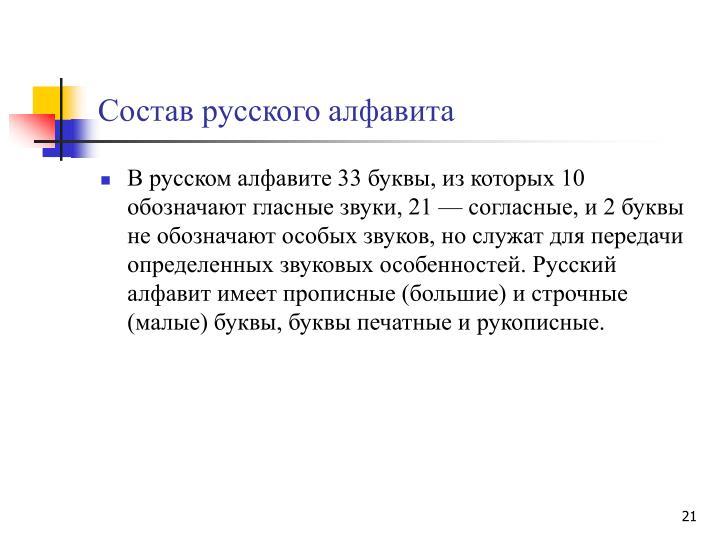 Состав русского алфавита