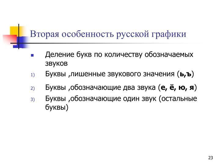 Bторая особенность русской графики