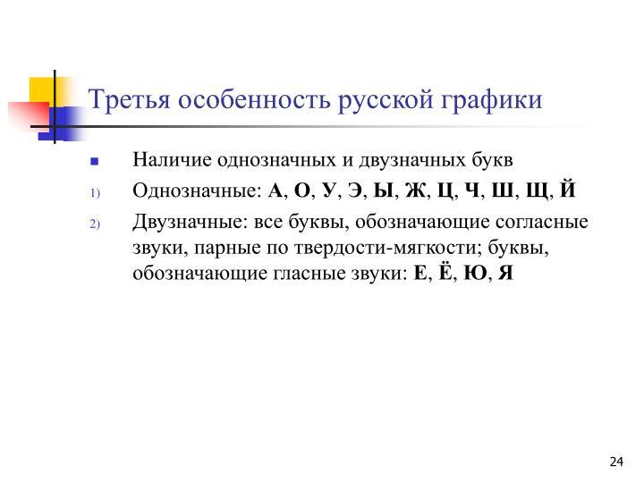Tретья особенность русской графики