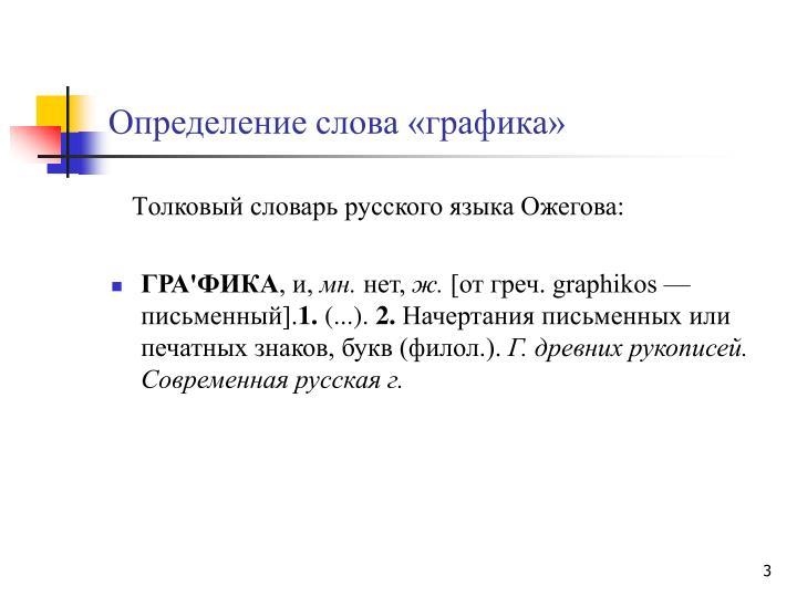 Oпределение слова «графика»
