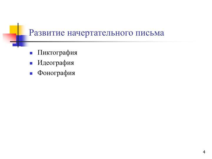 Pазвитие начертательного письма